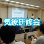 勉強会「波浪と高潮」(2018年6月10日)