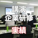 講演・企業研修の実績(2016年)