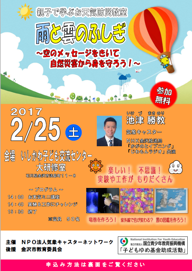 event20160225