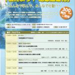 地球温暖化防止セミナー「伝えよう!地球温暖化in名古屋」に山田修作さんが登壇します(2017年2月4日)