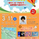 「親子で学ぶお天気防災教室」@川崎が開催されます(2017年3月11日)