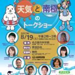 「天気と南極のトークショー ~お天気あるある・南極ないない~ 」を開催!(2017年8月19日)