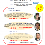 河川情報センター「平成29年度 防災講演会」に吉村真希さんが登壇します(2018年1月30日)
