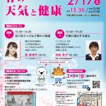 気象友の会講演会「春の天気と健康」に堀 奈津子さんが登壇します(2018年2月17日)