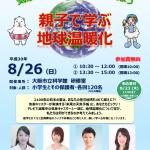 環境省presents気象キャスターと一緒に考えよう 親子で学ぶ地球温暖化(大阪)(2018年8月26日)