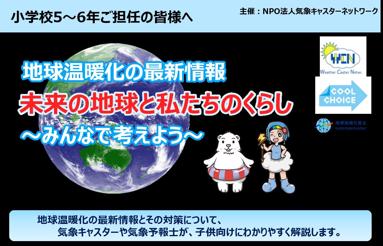 【募集中】2020年度「未来の地球と私たちのくらし」(地球温暖化出前授業)